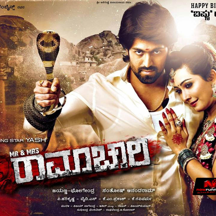 Mr & Mrs Ramachari - ರಾಮಾಚಾರಿ  Lyrics Kannada