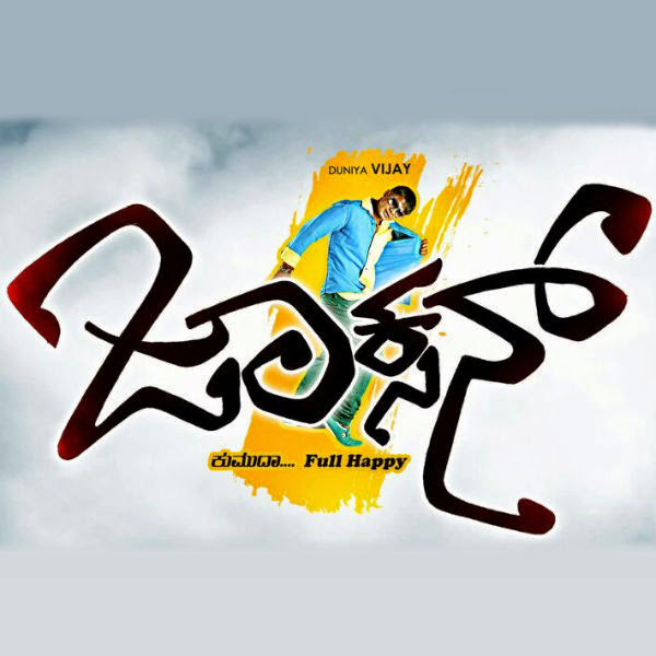 ಜಾಕ್ಸನ್  - Jackson Lyrics Kannada