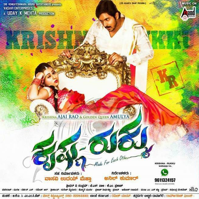Krishna Rukku - ಕೃಷ್ಣ-ರುಕ್ಕು Lyrics Kannada