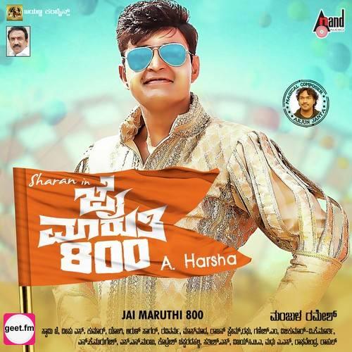 ಜೈ ಮಾರುತಿ 800 - Jai Maruthi 800 Lyrics Kannada