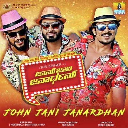ಜಾನ್ ಜಾನಿ ಜನಾರ್ಧನ್ - John Jaani Janaardhan Lyrics Kannada