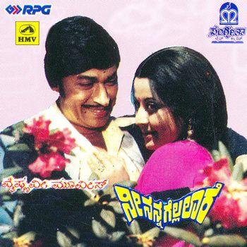 Nee Nanna Gellalare - ನೀ ನನ್ನ ಗೆಲ್ಲಲಾರೆ  Lyrics Kannada