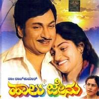 ಹಾಲು ಜೇನು - Haalu Jenu Lyrics Kannada
