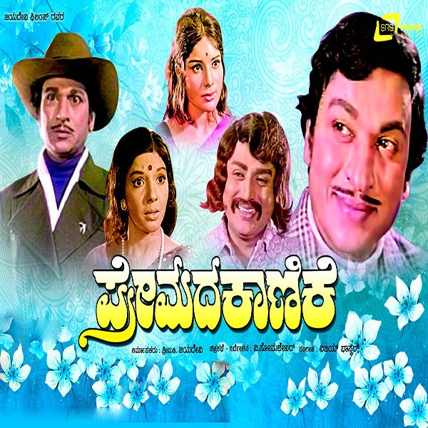 Premada Kanike - ಪ್ರೇಮದ ಕಾಣಿಕೆ  Lyrics Kannada