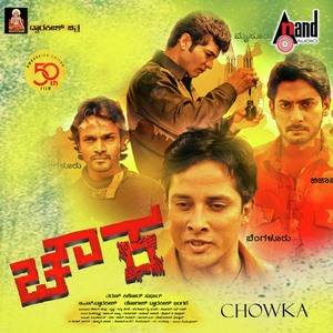 ಚೌಕ - Chowka Lyrics Kannada