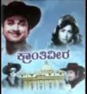 Kranti Veera - ಕ್ರಾಂತಿ ವೀರ  Lyrics Kannada