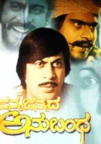 ಜನ್ಮ ಜನ್ಮದ ಅನುಬಂಧ - Janma Janmada Anubhanda Lyrics Kannada