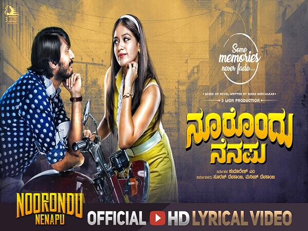 Noorondu Nenapu - ನೂರೊಂದು ನೆನಪು  Lyrics Kannada
