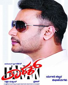 ತಾರಕ್ - Tarak Lyrics Kannada
