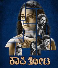 ಕಾಫಿ ತೋಟ - Kaafi Thota Lyrics Kannada