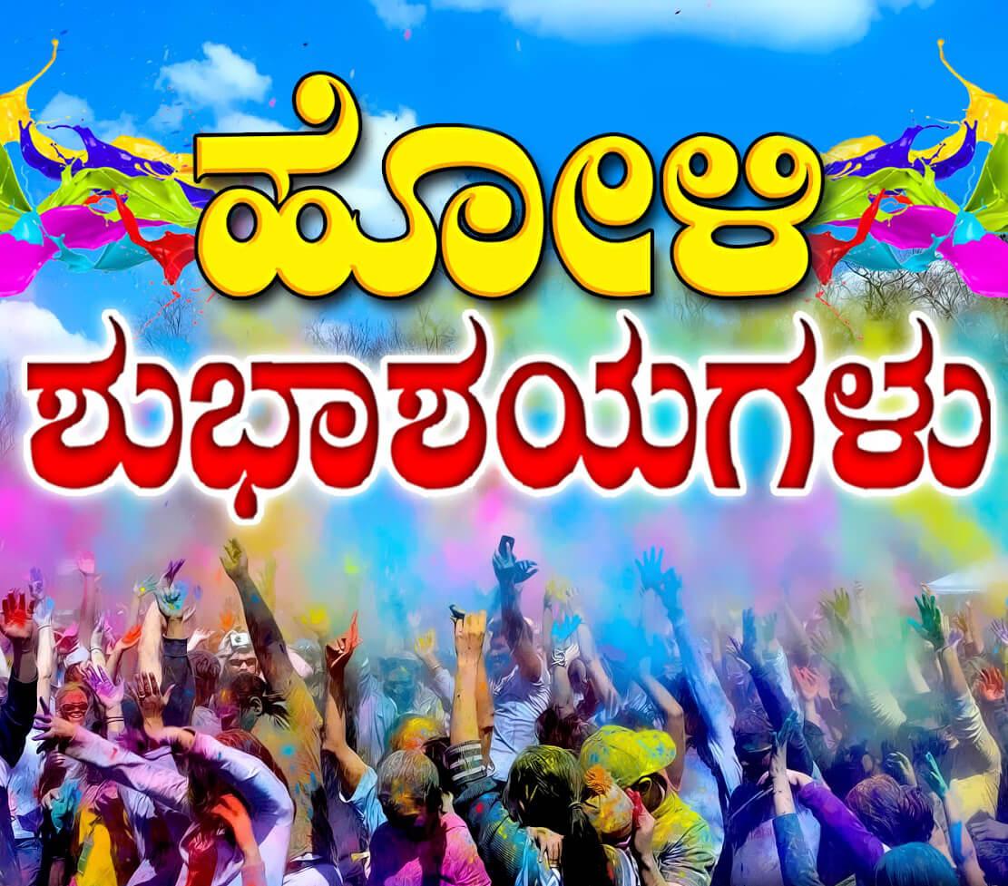 ಹೋಳಿ ಹಾಡುಗಳು - Holi Songs Lyrics Kannada
