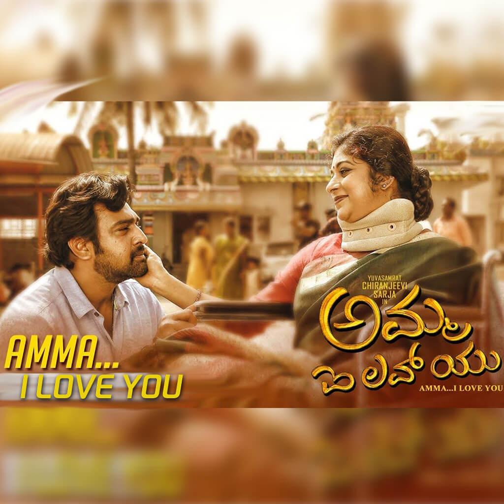 ಅಮ್ಮ... ಐ ಲವ್ ಯು - Amma I Love You Lyrics Kannada