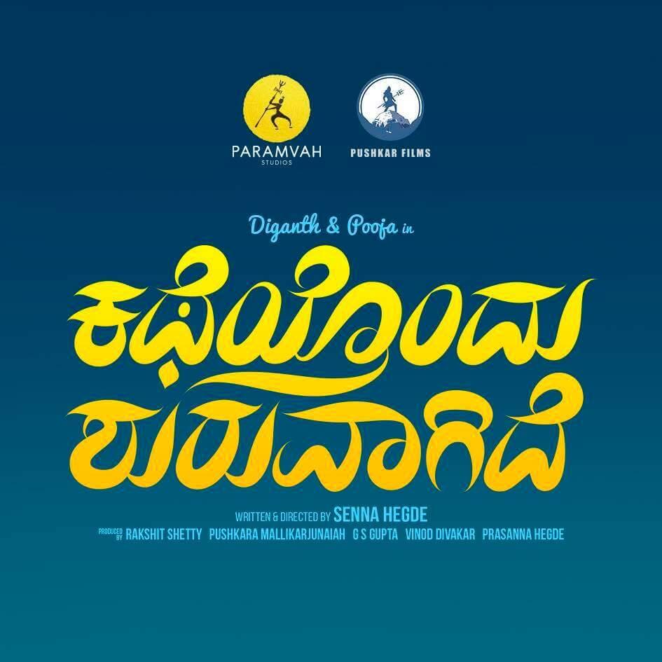 ಕಥೆಯೊಂದು ಶುರುವಾಗಿದೆ - Katheyondu Shuruvagide Lyrics Kannada
