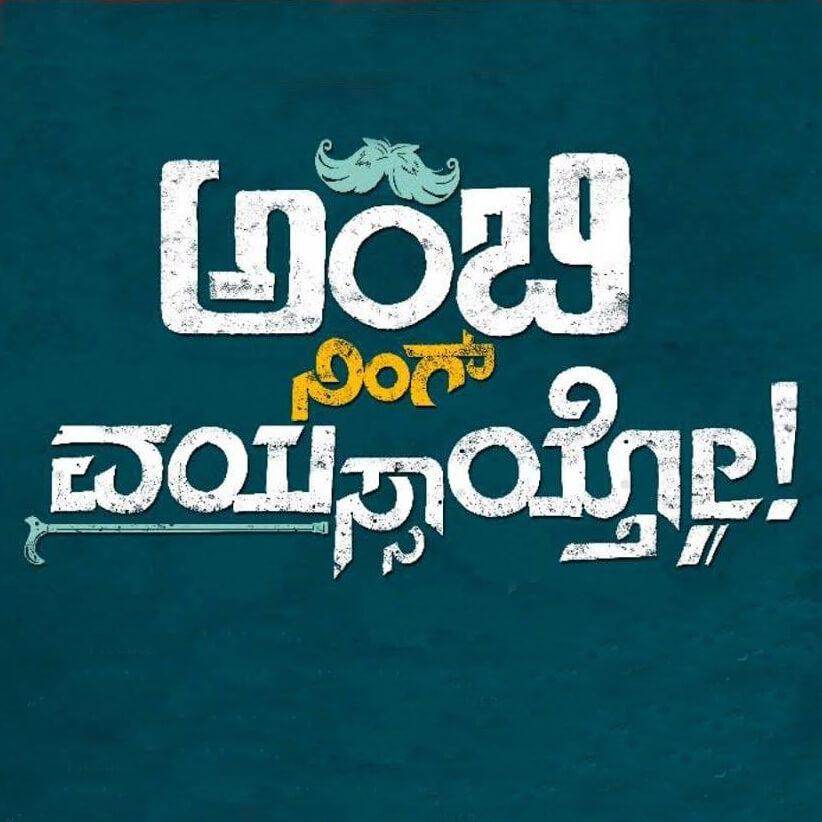 ಅಂಬಿ ನಿಂಗ್ ವಯಸ್ಸಾಯ್ತೋ - Ambi Ning Vayassaytho Lyrics Kannada