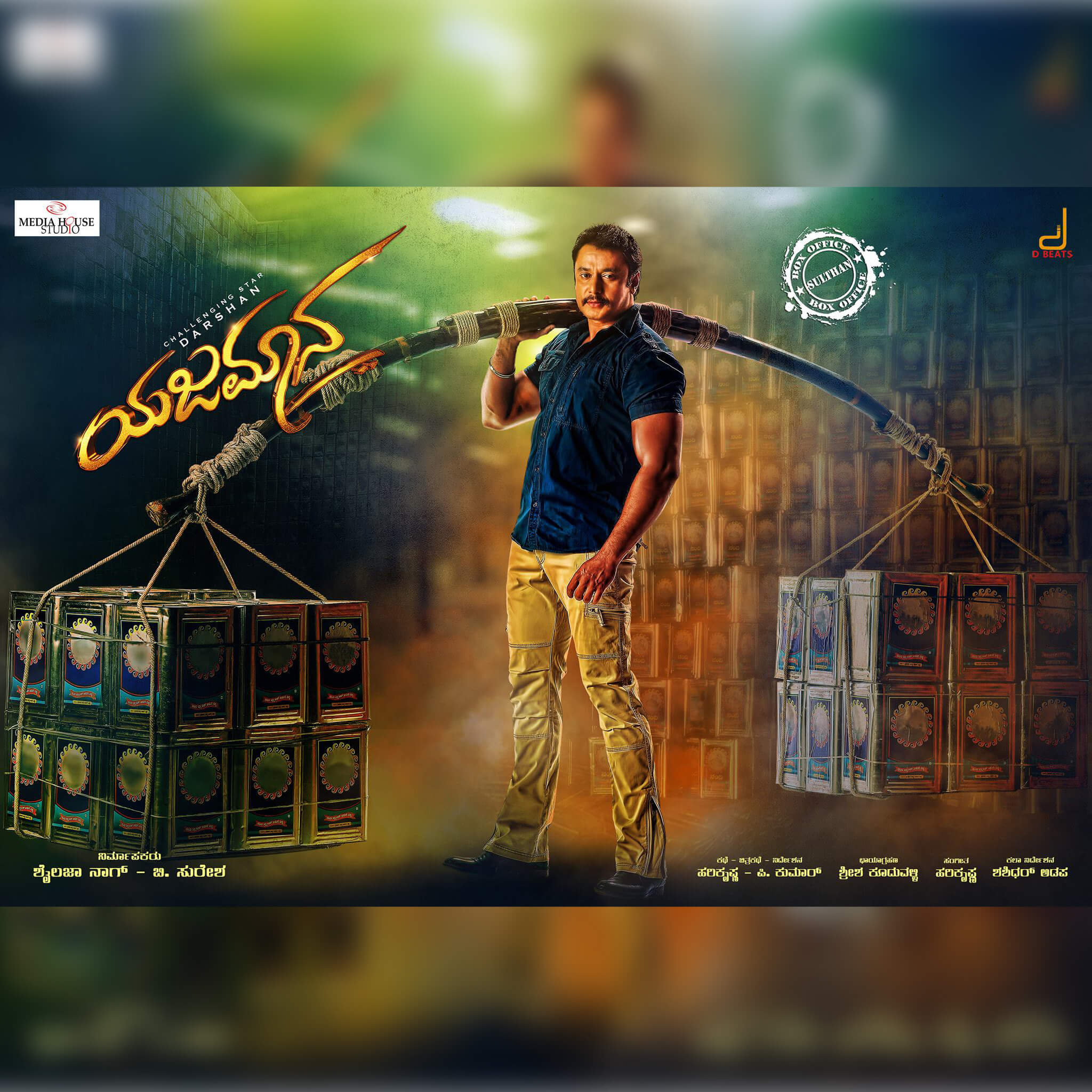 ಯಜಮಾನ - Yajamana Lyrics Kannada