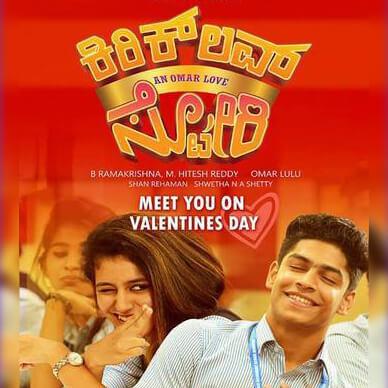 ಕಿರಿಕ್ ಲವ್ ಸ್ಟೋರಿ - Kirik Love Story Lyrics Kannada