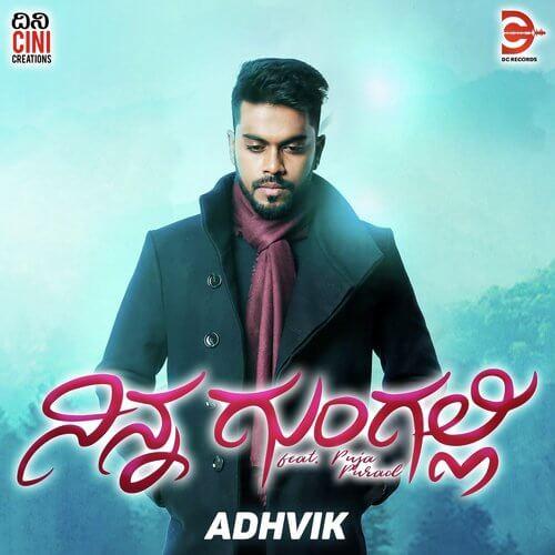 ನಿನ್ನ ಗುಂಗಲ್ಲಿ - Ninna Gungalli Lyrics Kannada