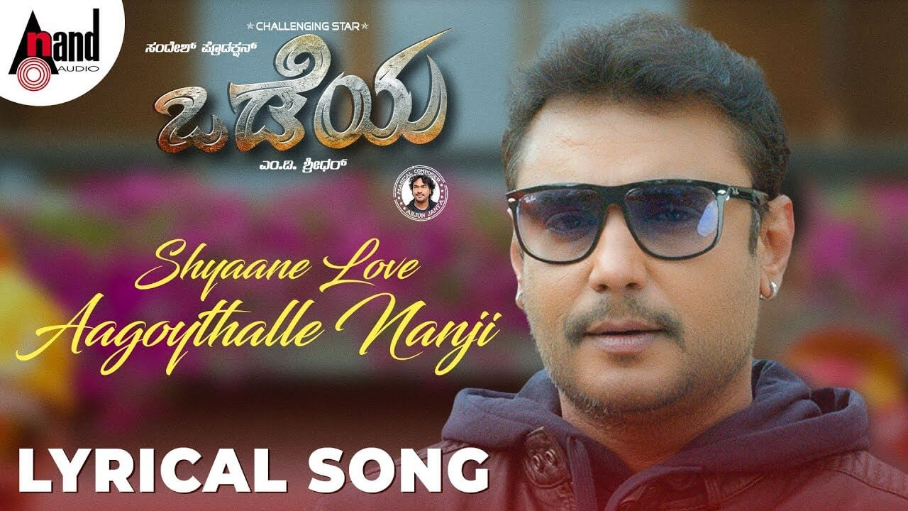 Kannada Songs Lyrics